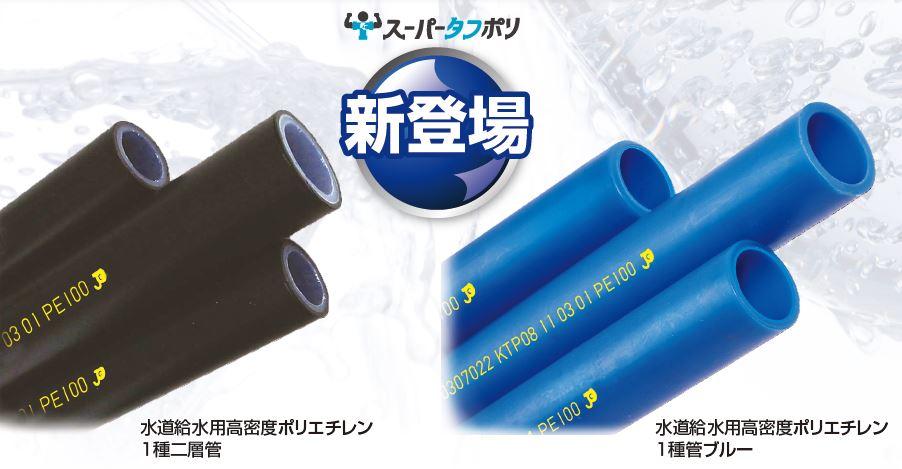 高性能高密度ポリエチレンHPPE/PE100を使用した1種管の登場です!