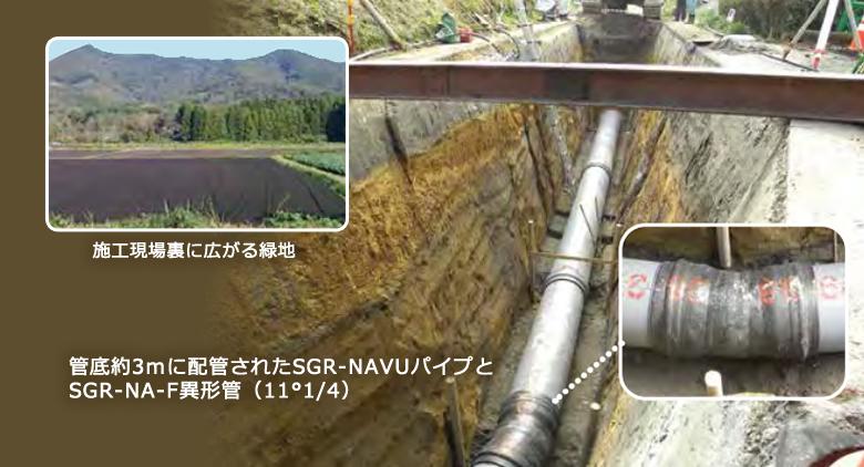 宮崎のかんがい用配管に採用された「SGR-NA-F異形管φ600」