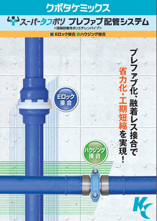 建築設備用ポリエチレン管の「融着レス工法」を共同開発
