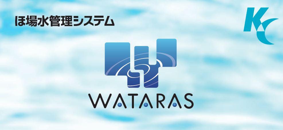 WATARAS活用事例〔北陸農政局ICTモデル事業実証試験のご紹介〕