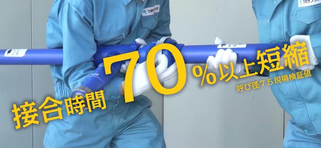 共用給水管に新提案!動画でわかる融着レスプレファブ配管システム
