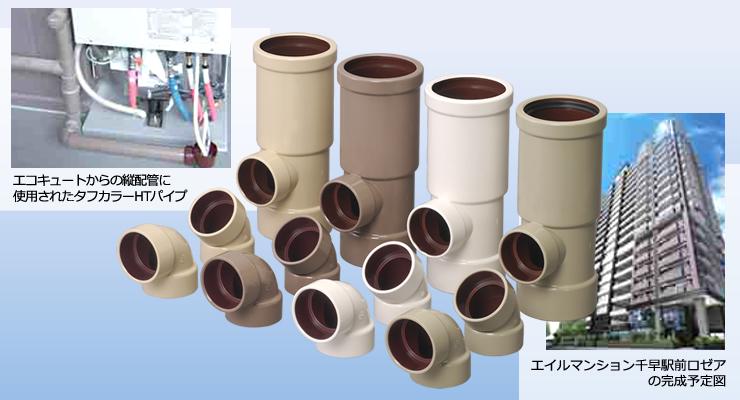 エコキュートの高温排水を安全に処理する「タフカラーHTパイプ」