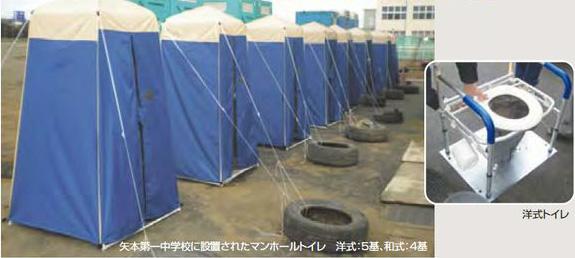 震災で優れた性能が確認されたマンホールトイレ