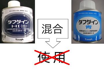硬質ポリ塩化ビニル管 接着剤を使用する際の注意点