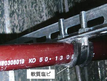 塩ビ管・PB管などと軟質塩ビが接触した事故事例