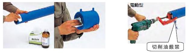 EF接合部の泥・油等の異物付着による漏水 防止策