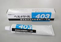 ヘルメシール403